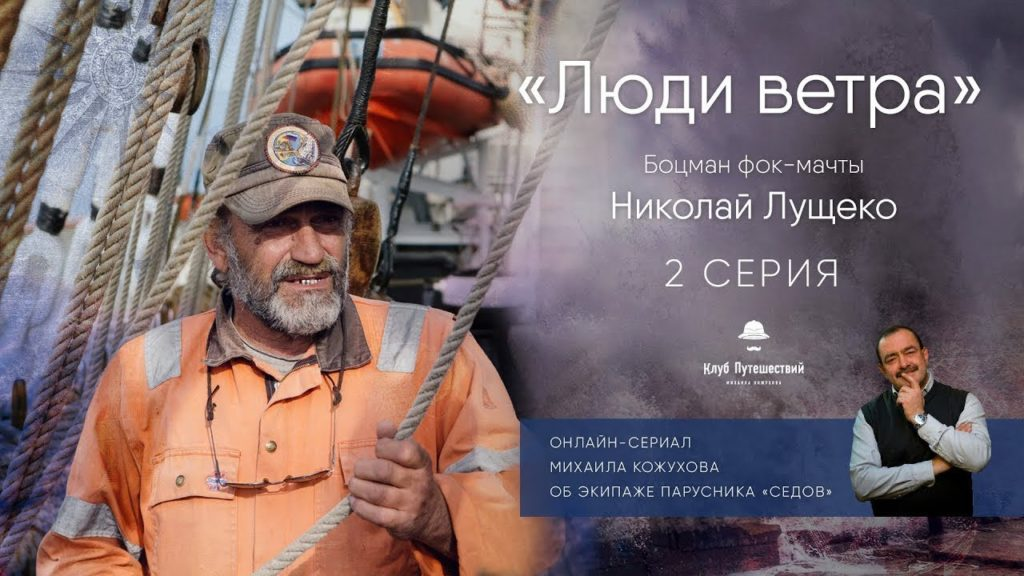 Онлайн-сериал «Люди ветра»: Николай Лущенко, боцман фок-мачты