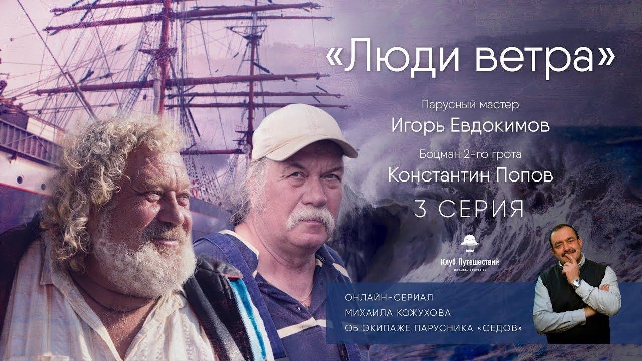 Онлайн-сериал «Люди ветра»: парусный мастер Игорь Евдокимов