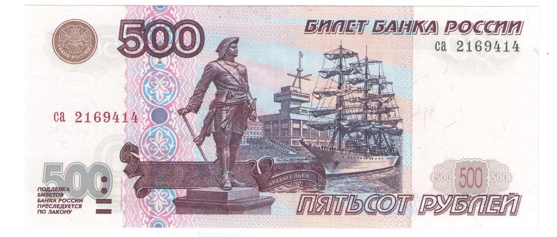 Паруса на банкнотах
